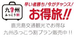 九州ふっこう割で行く指宿・霧島・屋久島・種子島 お得旅!!